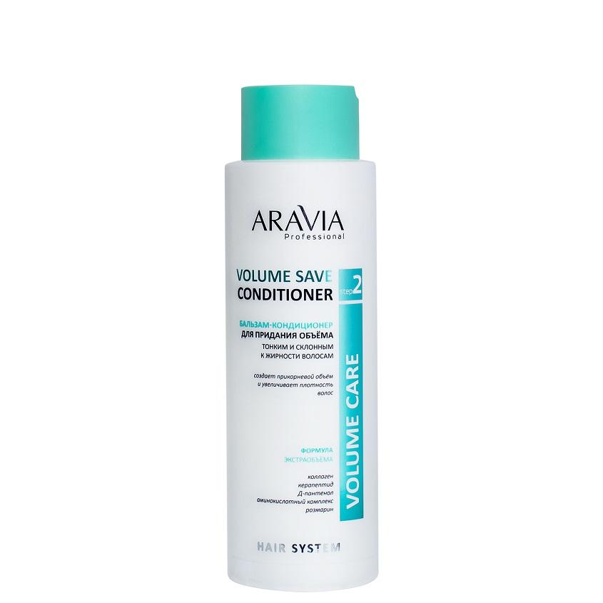 ARAVIA PROFESSIONAL Бальзам-кондиционер для придания объема тонким и склонным к жирности волосам Volume Save Conditioner