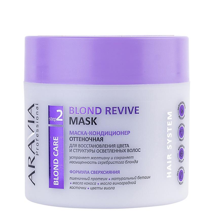 ARAVIA PROFESSIONAL Маска-кондиционер оттеночная для восстановления цвета и структуры осветленных волос Blond Revive Mask