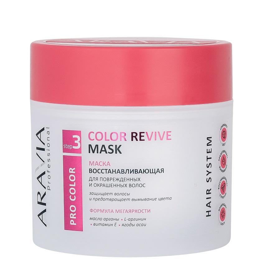 ARAVIA PROFESSIONAL Маска восстанавливающая для поврежденных и окрашенных волос Color Revive Mask