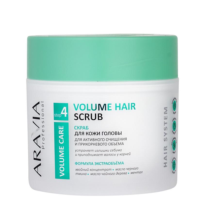 ARAVIA PROFESSIONAL Скраб для кожи головы для активного очищения и прикорневого объема Volume Hair Scrub