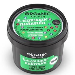 ORGANIC KITCHEN Масло для волос Супер-блеск Блестящие пайетки 100 мл