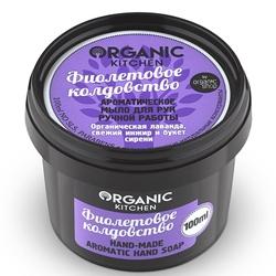 ORGANIC KITCHEN Мыло для рук ароматическое Фиолетовое колдовство 70 мл