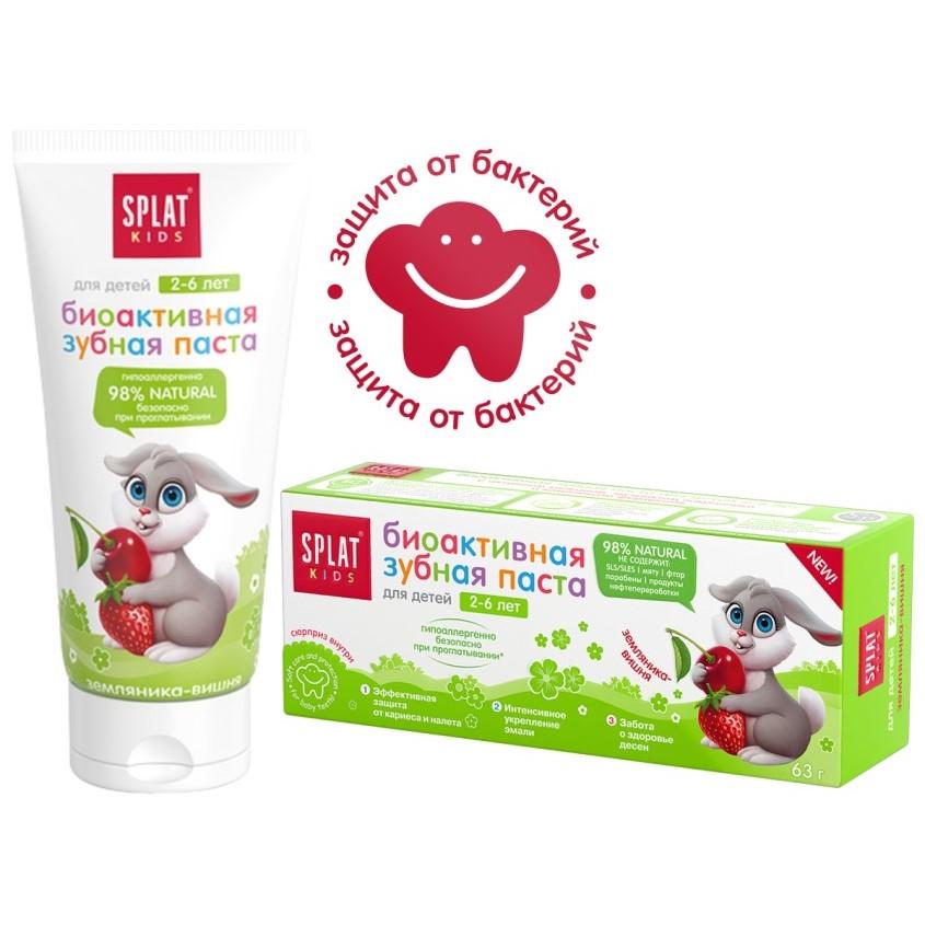 SPLAT Натуральная антибактериальная детская зубная паста SPLAT KIDS ЗЕМЛЯНИКА-ВИШНЯ от 2 до 6 лет