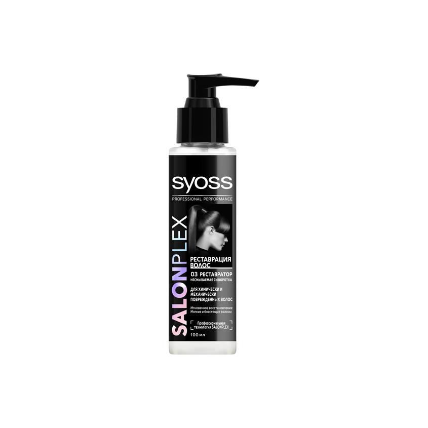 SYOSS Сыворотка для химически и механически поврежденных волос SALONPLEX  - Купить