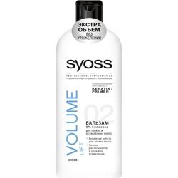 SYOSS Бальзам для тонких, ослабленных волос VOLUME LIFT 300 мл