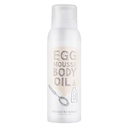 TOO COOL FOR SCHOOL Масло для тела EGG MOUSSE BODY OIL