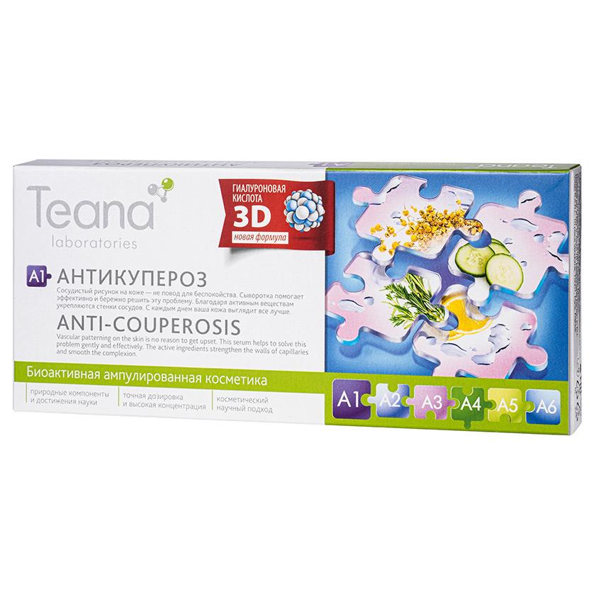 Купить TEANA Сыворотка для лица а1 для укрепления стенок сосудов Антикупероз