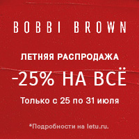 BOBBI BROWN: летняя распродажа