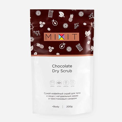 MIXIT Скраб сухой кофейный шоколадный Dry Scrub Chocolate